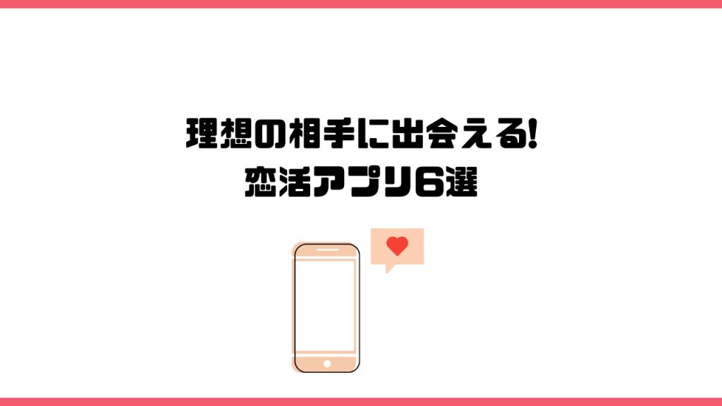 理想の相手に出会える恋活アプリ6選