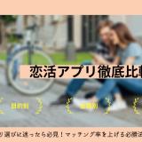 恋活アプリおすすめ評判