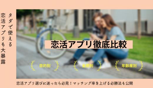 【2020年最新版】恋活アプリおすすめ6選|無料で使う方法を暴露&年齢・目的・料金別に徹底比較