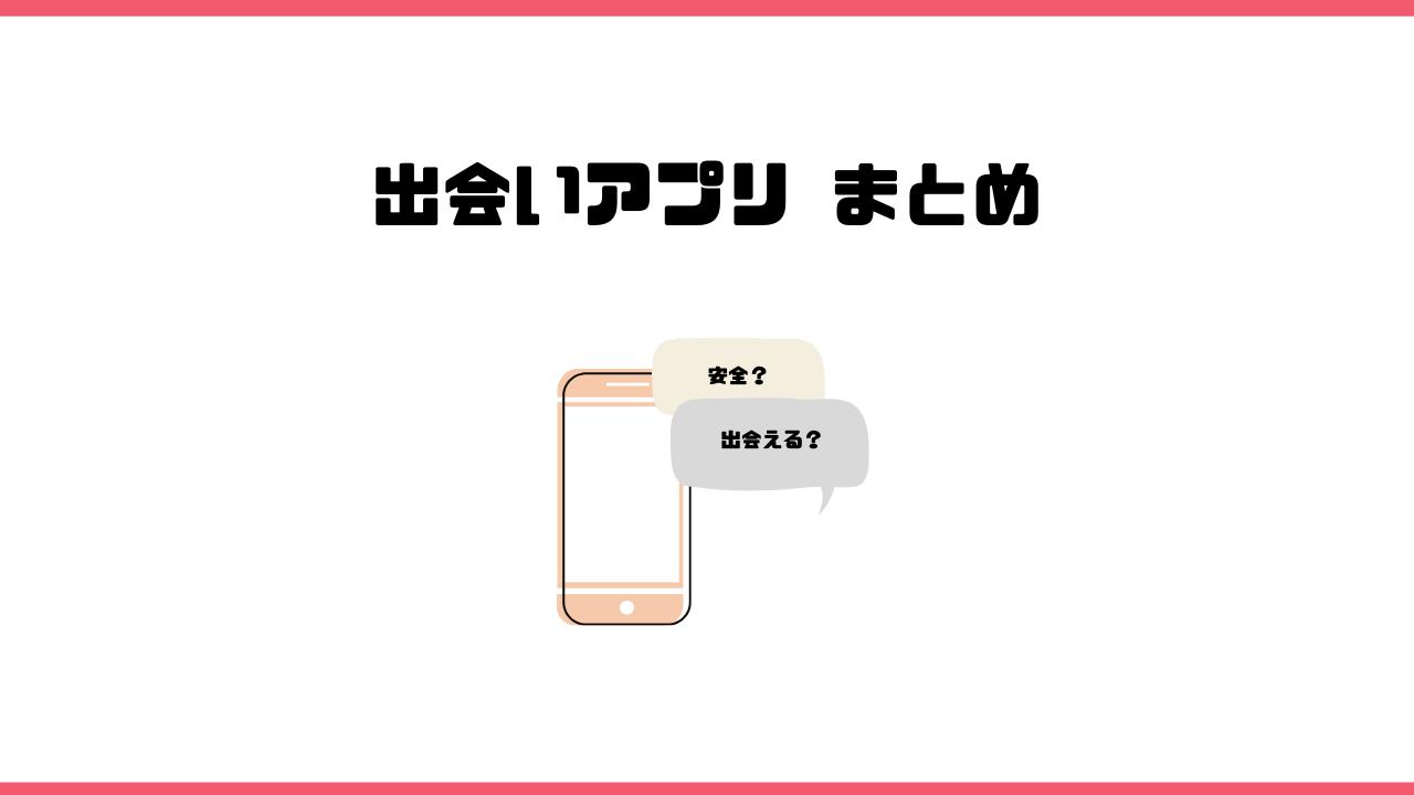 出会い系アプリまとめ