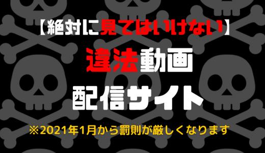 【見てはいけない無料動画サイト一覧】違法動画サイトの罰則が厳しくなった!