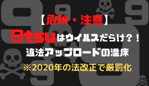 9tsuのサイトは危険?代わりのサイト・ウイルスや違法の可能性を徹底解明