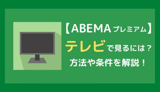 ABEMA(アベマ)をテレビで見る方法や条件を解説!2週間無料でお試し!?