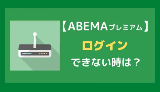 ABEMAにログインする方法を端末ごとに解説!ログインできない場合の注意点とは?