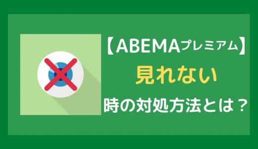 ABEMA(アベマ)が見れない・フリーズ・映らないときの対象法とは?無料お試しも解説