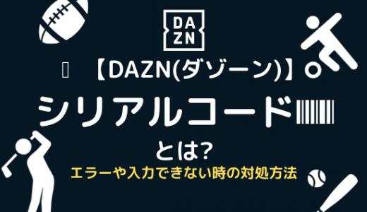 DAZNのシリアルコードとは?入力できない・エラーの対処法を解説