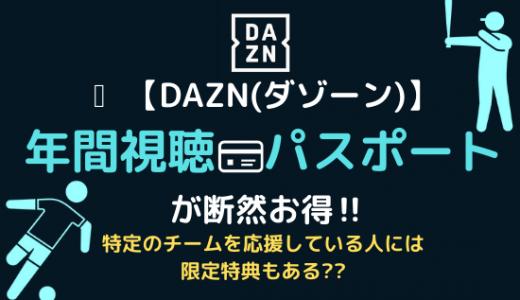 DAZN(ダゾーン)年間パスが断然お得!利用方法や一時停止することはできる?