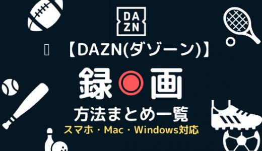 DAZN(ダゾーン)をテレビやパソコン、スマホで録画する方法まとめ!