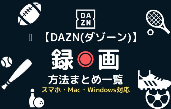DAZN 録画