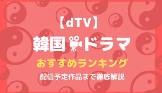 【韓流】dTVで見るべきおすすめの韓国ドラマランキングと配信予定の作品とは?
