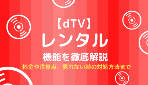 dTVのレンタルとはどんなサービス?料金や注意点、見れない場合の対処法を解説