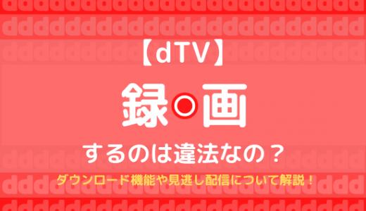 dTVで録画するのは違法!?ダウンロード機能や見逃し配信について解説