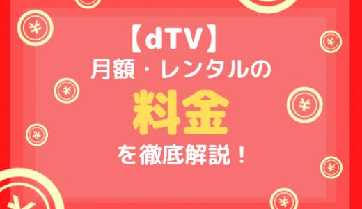 【まとめ】dTVの無料期間や月額料金、支払い方法などお試ししなきゃ損!?