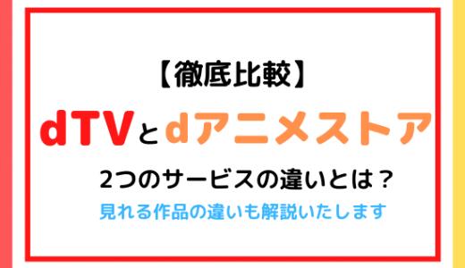 dTV・dアニメストアの違いを徹底的に比較!無料のお試しもできちゃう!?
