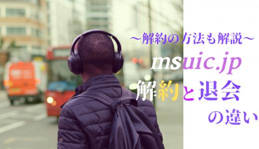 music.jpの解約と退会の違いとは?今なら無料で30日間もお試しできる!?