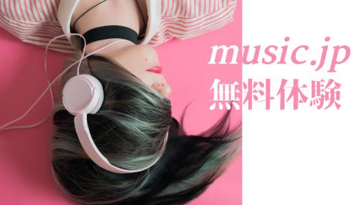 music.jpの無料期間は30日!会員登録方法とログインできない際の対処法を解説