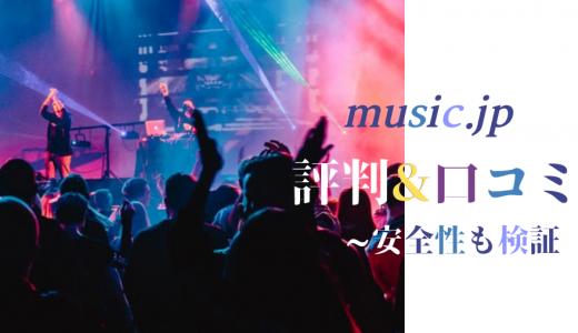 music.jpユーザーによる評判や口コミとは?安全性も検証!