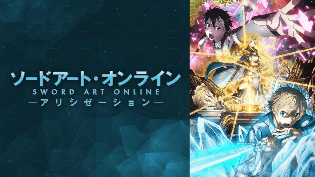 ソードアートオンライン dアニメストア