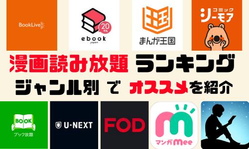 漫画読み放題 アプリ