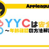 YYC 年齢確認 安全