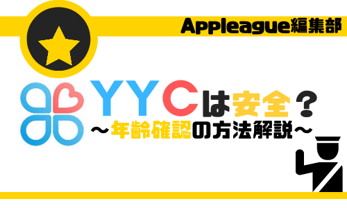 YYCは年齢確認必須の安全なアプリ?年齢確認方法・できない場合の理由を解説