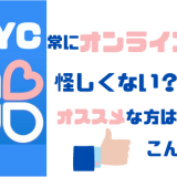 YYC オンライン