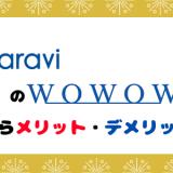 Paravi WOWOW