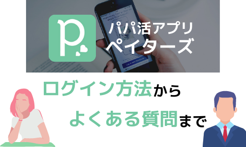【パパ活アプリ】ペイターズ(paters)でのログイン方法をよくある質問に答えつつ解説!