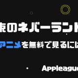 約束のネバーランド アニメ 無料