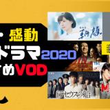 人気ドラマ VOD