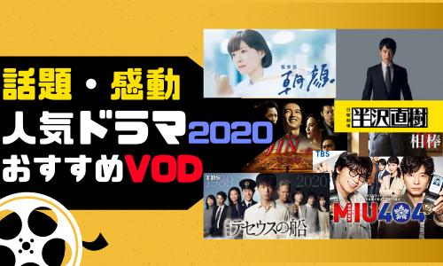 人気ドラマの動画を無料視聴できるアプリは?2020年のおすすめドラマ一覧