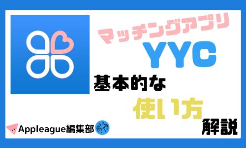 YYC 使い方