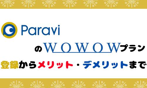 Paravi(パラビ)のWOWOWプランを解説!ベーシックプランとの違いや登録・解約方法&メリットなど