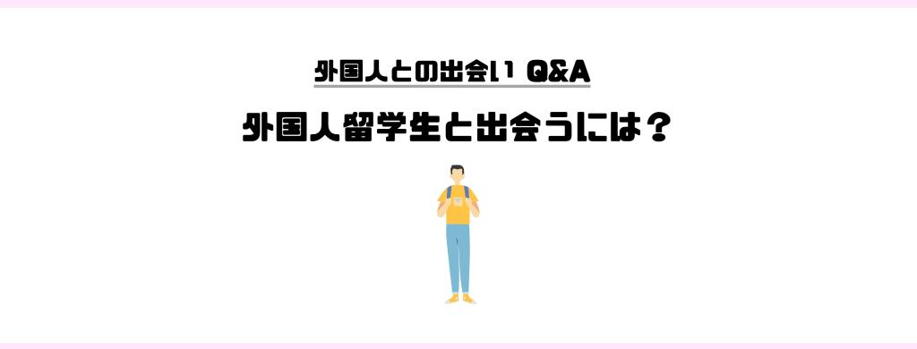 外国人_出会い_留学生