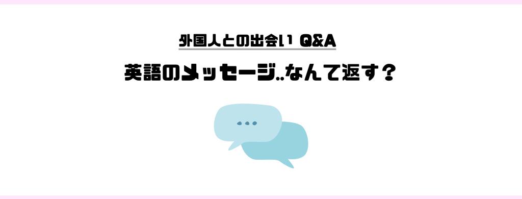 外国人_出会い_メッセージ_英語