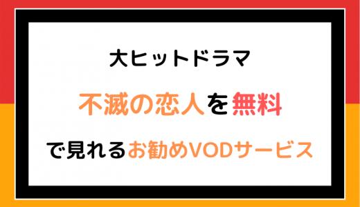「不滅の恋人」を全話無料視聴できる動画サービス5選!あらすじや見どころも解説