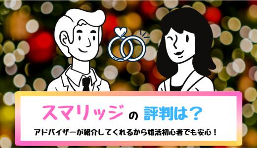 【婚活初心者必見!】婚活アドバイザーがついてくれるスマリッジの評判まとめ!