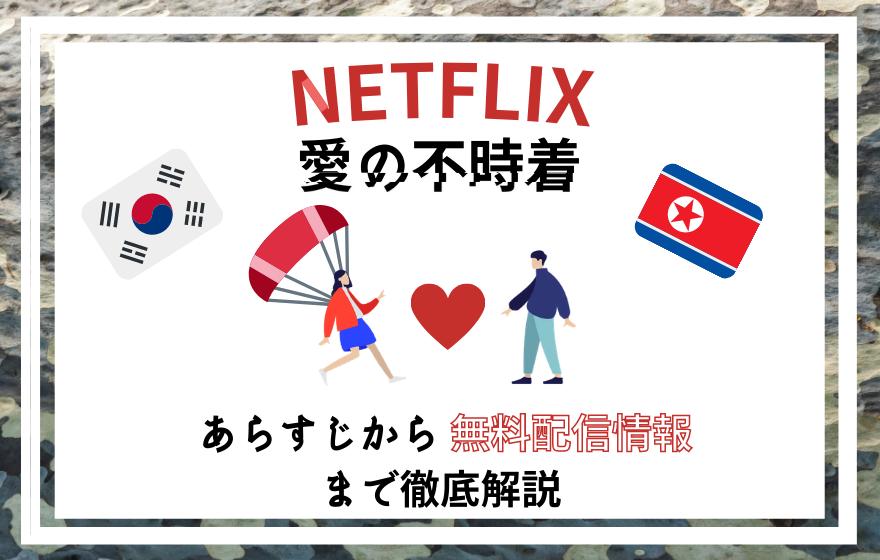 愛の不時着 Netflix