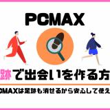 PCMAX 足跡