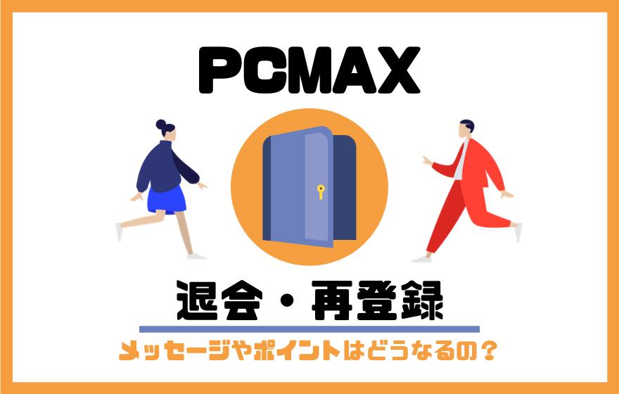 PCMAX退会/再登録/ポイント/日記