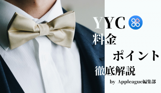 YYCの料金はポイント制!支払い方法や無料でポイントをゲットする方法