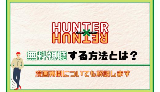 【アニメ】ハンターハンターを無料で見るならdアニメストアがおすすめ!