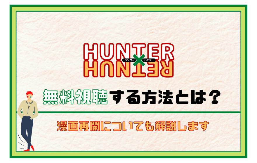 ハンターハンターアニメ無料