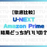 u-next Amazon prime比較