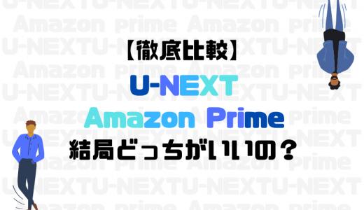 【徹底比較】U-NEXTとAmazonプライム・ビデオどちらがおすすめ?