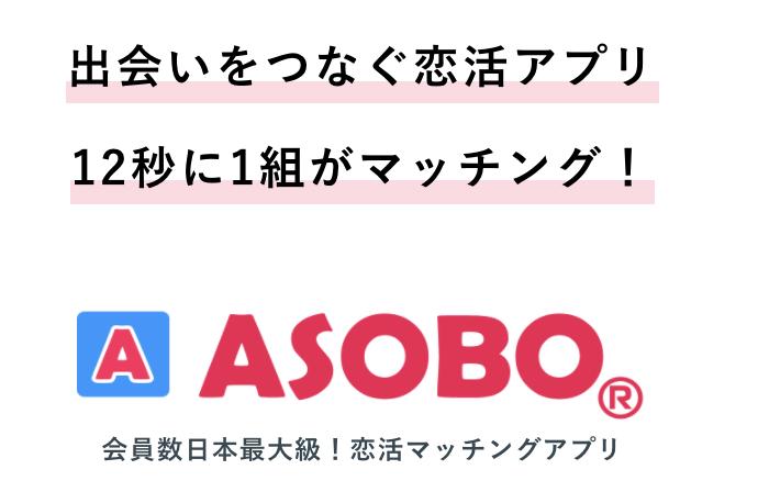 ASOBO ママ活