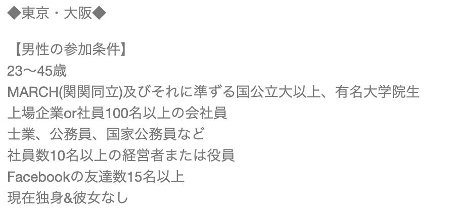 いきなりデート 退会