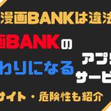 漫画BANK 代わり 危険