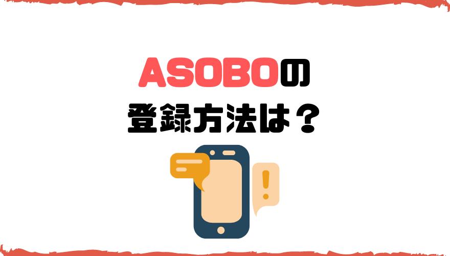 ASOBO 登録方法