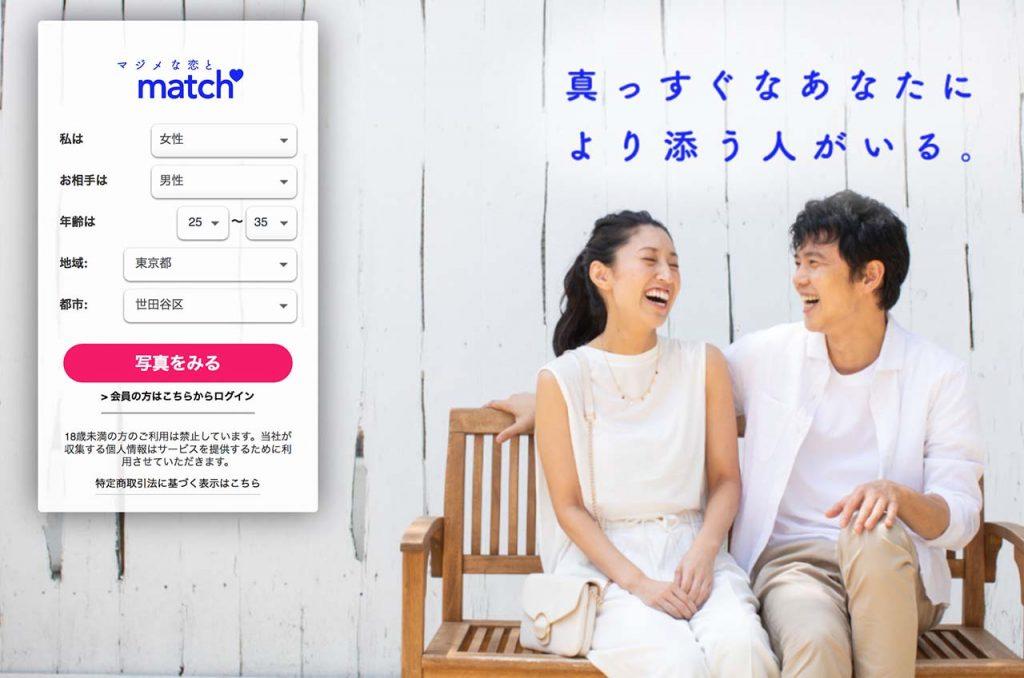 【婚活ランキング】マッチドットコム